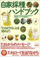 seed savers book.jpg