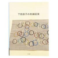 Shimoda embroidery-design book.jpg