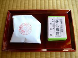 hari-kuyou(3).JPG