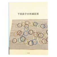 Shimoda embroidery-design book.jpg