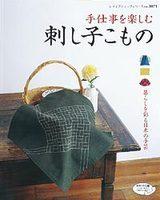 sashiko-komono book.jpg