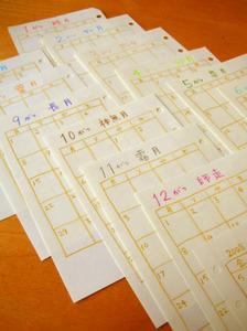 schedule sheet.jpg